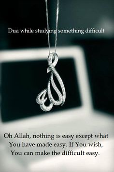 Dua to Allah while studying something difficult