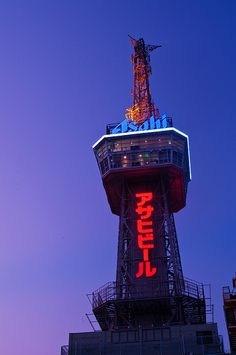 Beppu Tower.  Beppu - Ōita Prefecture on the island of Kyushu; Japan's most famous hot spring resorts.