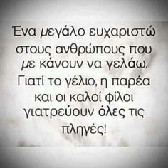 Greek Quotes, So True, Picture Quotes, Motivational Quotes, Funny Pictures, Funny Memes, Thoughts, Sayings, Greeks