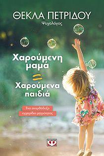 Χαρούμενη μαμά= Χαρούμενα παιδιά - Πετρίδου Θέκλα   Public βιβλία Books To Read, Haha, My Love, Reading, School, Kids, Young Children, Boys, Ha Ha