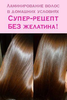 Ламинирование волос в домашних условиях. Супер-рецепт БЕЗ желатина! #ламинирование #волосы #маска
