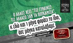 """Ο άλλος λέει """"τις γυναίκες τις αλλάζω  @Geo06_G - http://stekigamatwn.gr/s2827/"""