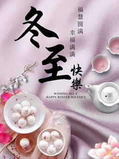 New Year Wishes, Holiday Wishes, Dong Zhi, Happy Winter Solstice, Festival Quotes, Chinese New Year Greeting, Chinese Festival, Beautiful Flowers Wallpapers, New Year Celebration