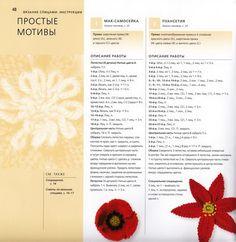 100 вязаных цветов спицами и крючком (45) (681x700, 297Kb)