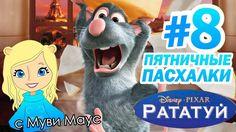 Рататуй: ПАСХАЛКИ и ОТСЫЛКИ! | Пятничные пасхалки с Муви Маус #8 | Movie...
