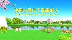 【東方閃電】全能神教會神話詩歌《神把人當成了最親的人》