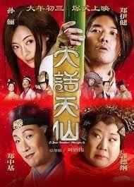 Phim Thiên Tiên Kỳ Hiệp