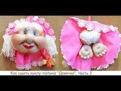 Как сшить куклу-попика из колготок. Часть 1 - YouTube