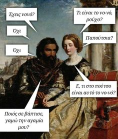 Γαμώ την αγαμία μου Ancient Memes, Funny Quotes, Jokes, Lol, Humor, Movie Posters, Greek, Table, Photos