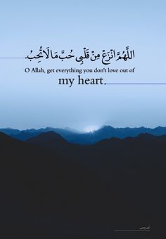 Islamic Teachings, Islamic Love Quotes, Muslim Quotes, Arabic Quotes, Beautiful Quran Quotes, Quran Quotes Inspirational, Faith Quotes, Life Quotes, Coran Quotes