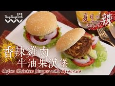 香辣雞肉牛油果漢堡