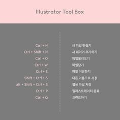 일러스트레이터 기초, 핵심 단축키 모음 : 네이버 블로그 Tool Box, Illustration, Tips, Toolbox, Illustrations, Tool Cabinets, Counseling