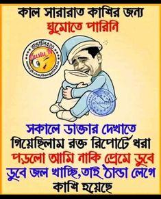60 Bengala Joks Ideas Short Jokes Funny Jokes Funny Jokes