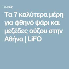 Tα 7 καλύτερα μέρη για φθηνό ψάρι και μεζέδες ούζου στην Αθήνα | LiFO