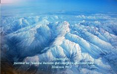 North and South-Ossetian mountains with Bible verses