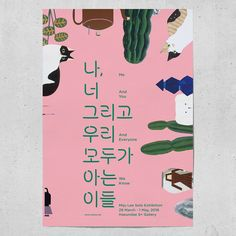 poster for exhibition - Me and You and Everyone We Know, Miju Lee... - Jaemin Lee