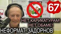 Аудиокнига Нет карикатурам на пророка - Задорнов Михаил