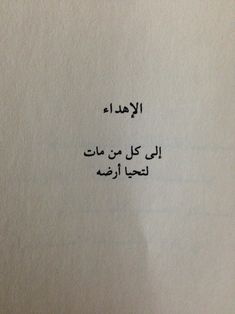 ,Greeting to all who died for his land to live Arabic Tattoo Quotes, Funny Arabic Quotes, Funny Quotes, Mixed Feelings Quotes, Mood Quotes, Life Quotes, Street Quotes, Iphone Wallpaper Quotes Love, Love Smile Quotes
