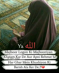 Apj Quotes, Allah Quotes, Girly Quotes, Truth Quotes, Quran Quotes, Tweet Quotes, Hindi Quotes, Muslim Love Quotes, Love In Islam