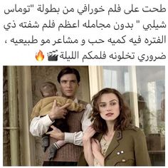 Closer Quotes Movie, Movie Quotes, Book Qoutes, Netflix Movies To Watch, Good Movies To Watch, Movie Hacks, Night Film, Funny Films, Cute Love Pictures