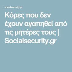 Κόρες που δεν έχουν αγαπηθεί από τις μητέρες τους   Socialsecurity.gr Afternoon Tea, Psychology, Quotes, Blenders, Kids, Psicologia, Quotations, Young Children, Boys