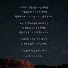 Korea Quotes, Korean Phrases, Blog, Blogging