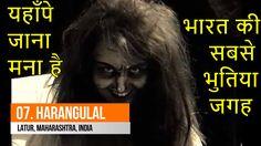 Top 10 haunted places in India | भारत की सबसे भुतिया जगह यहाँपे जाना मना है