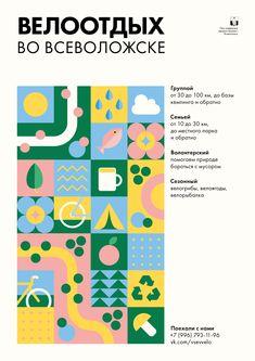 Ticket Design, Graphic Design Inspiration, Editorial Design, Book Design, Branding Design, Typography, Illustration, Pattern, Sustainability