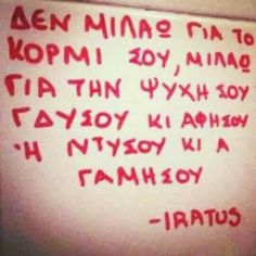 Θεε  iratus Sad Love Quotes, Funny Quotes, Wisdom Quotes, Life Quotes, Graffiti Quotes, Hip Hop Quotes, Rap Songs, Greek Quotes, Love You