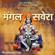 Latest Good Morning Images, Good Morning Beautiful Images, Good Morning Picture, Hanuman Ji Wallpapers, Hanuman Wallpaper, Hanuman Photos, Hanuman Images, Saturday Pictures, Morning Pictures