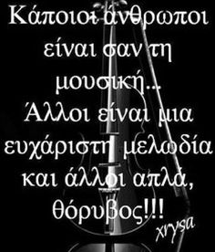 Καθημερινά βλέπουμε στα κοινωνικά δίκτυα εικόνες με φράσεις που θέλουν να εκφράζουν ή να μας προβληματίσουν. Πολλές από αυτές κρύβουν νοήματα πολύ σημαντικά που είναι δύσκολο να τα ερμηνεύσουμε πλήρως.    Η ελληνική γλώσσας είναι τόση πλούσια Religion Quotes, Wisdom Quotes, Qoutes, Positive Quotes, Motivational Quotes, Greek Quotes, Critical Thinking, True Words, Picture Quotes