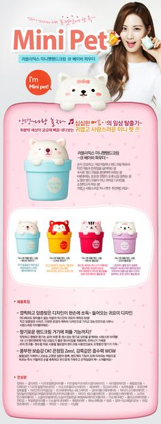 [The Face Shop] Lovely ME:EX Mini Pet Hand Cream