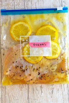 鶏むね肉のレモンマリネ