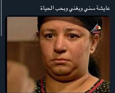 Arabic Memes, Arabic Funny, Funny Arabic Quotes, Funny Qoutes, Funny Relatable Memes, Comic Pictures, Funny Pictures, Cute Selfies Poses, Book Qoutes