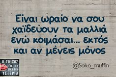 hahaha! Funny Greek Quotes, Funny Quotes, Funny Memes, Jokes, Funny Shit, Funny Stories, True Stories, True Words, Wallpaper Quotes