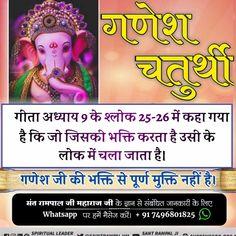Ganpati Visarjan, Ganpati Bappa, Jai Ganesh, Lord Ganesha, Shri Guru Granth Sahib, Ganesha Tattoo, Ganesh Utsav, Believe In God Quotes, Allah God