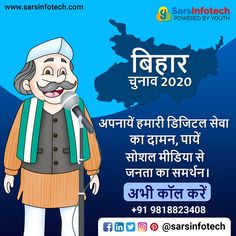 आज कल हर चीज़ डिजिटल होती जा रही हे। क्या आपने अपने प्रचार को डिजिटल किया है? अगर नहीं तो हमसे जानिये की डिजिटल प्रचार आपकी कैसे सहायता कर सकता है। सोशल मीडिया पर चुनाव प्रचार व प्रसार के लिए कॉल करें 09818823408. #BiharVidhansabhaChunav2020 #BiharNextCM #ElectionManagementServices #BiharElection #electionofbihar #socialmediamarketing #socialmedia #socialmediacampaign Best Web Design, Web Design Company, Graphic Design Inspiration, Digital Marketing, Art, Art Background, Kunst, Performing Arts, Art Education Resources