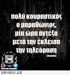 Best Quotes, Funny Quotes, Funny Greek, Funny Drawings, Greek Quotes, True Words, Just For Laughs, Talk To Me, Bright Side Of Life