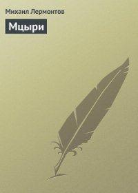 Мцыри #goldenlib #поэзия #Русскаяклассическаяпроза