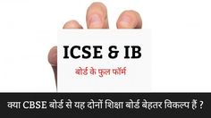 icse full form in hindi, ib full form in hindi, icse ka full form, ib ka full form, आईसीएसई बोर्ड, आईबी बोर्ड, आई.सी.एस.ई की विशेषताएं, आई.बी बोर्ड की विशेषताएं
