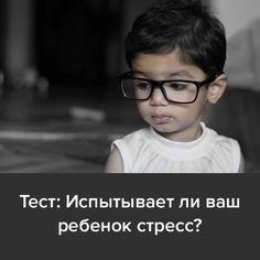 пройти тест→ https://psyconsult24.ru/portfolio/test-ispytyvaet-li-vash-rebenok-stress-16-voprosov/