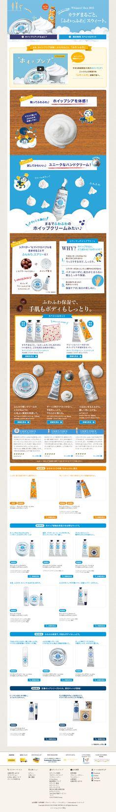 WHIPPED SHEA【スキンケア・美容商品関連】のLPデザイン。WEBデザイナーさん必見!ランディングページのデザイン参考に(かわいい系)