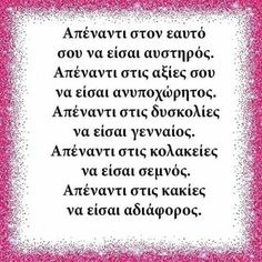 μα τελείως...αδιαφορη. 365 Quotes, Quotes To Live By, Motivational Quotes, Funny Quotes, Life Quotes, Inspirational Quotes, Wisdom Thoughts, Unspoken Words, Big Words