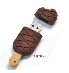 Otro helado de Chocolate USB