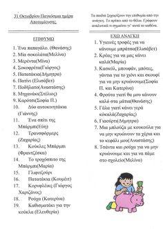 Φρου Φρουκατασκευές στον Παιδικό Σταθμό!: αποταμίευση Piggy Bank Craft, Word Search, Saving Money, Activities, Words, Day, Crafts, 1 Year, Manualidades