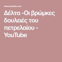 Δέλτα -Οι βρώμκες δουλειές του πετρελαίου - YouTube
