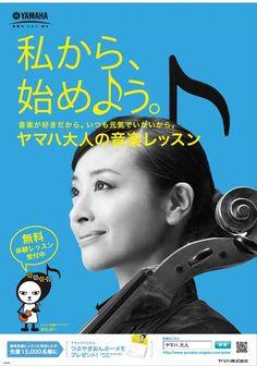ヤマハ/大人の音楽教室:2012 - K's Work