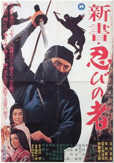 Ninja, Band of Assassins (1962)