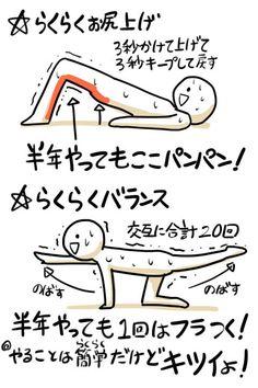 """とりから(神田達志)金曜東T24b on Twitter: """"1月後半からほぼ毎日こつこつやってた体幹トレーニングの内容と感想。おかげさまで胴体はムキムキになり疲れにくくもなりました。で、何が言いたいかというと、らくじゃないよ!ってとこです。… """" Fitness Diet, Health Fitness, Muscle Training, Do Exercise, Loose Weight, For Your Health, Health Diet, Get Healthy, Body Care"""