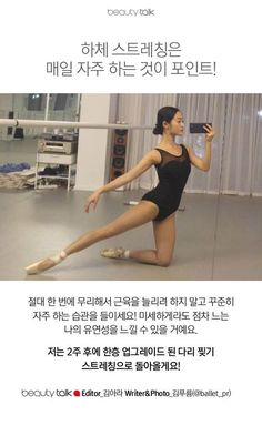 6주 다리 찢기 완전 정복 2탄! 초중급 코스 Live In The Present, Korean Language, Pole Dancing, Pilates, Life Is Good, Writer, Health Fitness, Yoga, Diet